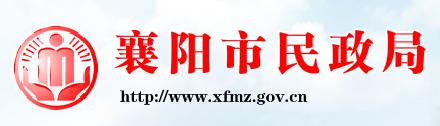 襄阳市民政网